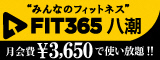 FIT365八潮店